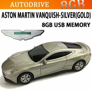 【送料無料】AUTODRIVE オートドライブ8GB アストンマーチン ヴァンキッシュ ゴールド USBメモリー