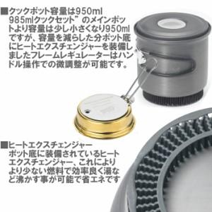 【ESBIT】エスビット 985H-EXクックセット アルコールストーブ付き ESCS985HEX クックポット 950ml 湯沸かしポット