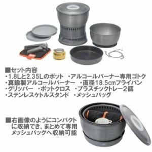 【送料無料】【ESBIT】エスビット アルミクックセット 真鍮製アルコールバーナー付 ESCS2350WN 2-3人向け アウトドア調理器具
