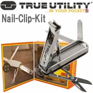 【ハイマウント】TRUE UTILITY  ネイルクリップキット 爪切など全6種マルチツール
