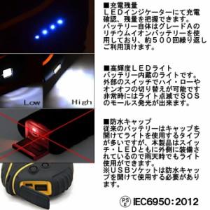 【送料無料】【kemeko】ケメコ 防水防塵耐ショックモバイルバッテリー7800mAh LEDライト内蔵バッテリー