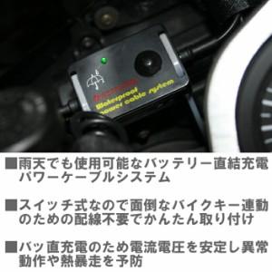 【kemeko】ケメコ バイク用  防水USB 充電パワーケーブルシステムベース単品