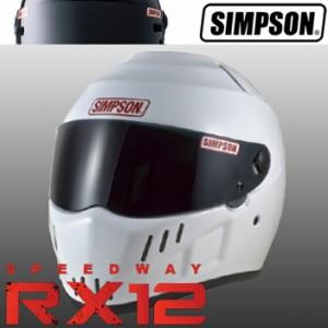 【SIMPSON】シンプソンヘルメット スピードウェイ RX12 SPEED WAY RX-12 ホワイト 国内仕様 SG規格 フルフェイス