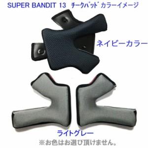 【SIMPSON】シンプソンヘルメット SB13交換用チークパッド SUPERBANDIT13対応 サイズ調整 国内仕様 調整パッド