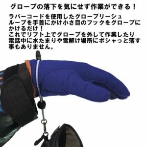 【ゆうパケット対応】SNOMAN スノーマン グローブリーシュコード SM-44 グローブ紛失・落下防止