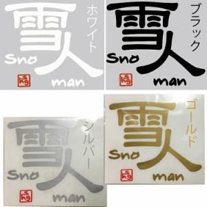 【ゆうパケット対応】SNOMAN SHG スノーマン 雪人切り文字ステッカー 12x10cm SM10X プリンタック