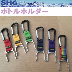 【ゆうパケット対応】SNOMAN SHG スノーマン ボトルホルダー(カラビナカラーランダム)  登山 クライミング ハイキング