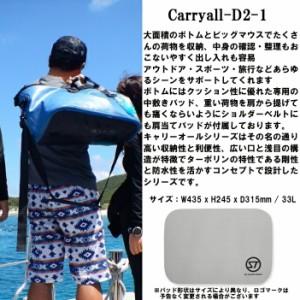 【送料無料】STREAMTRAIL CARRYALL D2-1 キャリーオールD2-1 防水トートバッグ 33L ストリームトレイル