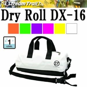 【送料無料】STREAMTRAIL ストリームトレイル Dry Roll DX-16 ドライロールDX-16 防水バッグ ハンドルバッグ ショルダーバッグ