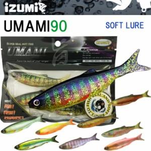 【ゆうパケット対応3個迄】IZUMI イズミ UMAMI90mm フィッシュテール リアルフィッシュスイムベイト
