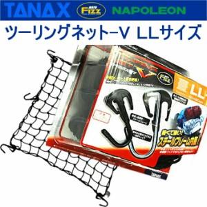 TANAX タナックス モトフィズ ツーリングネットV  LLサイズ 60L バイク用荷括りネット パッキング