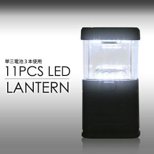 【11LEDライトランタン】LED ビバーグライト明るく省エネ・長寿命なLEDライト搭載の小型ランタン