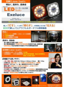 【VOIMO】EXELUCE エクセルーチェ LEDソーラーランタン USB充電ケーブル 有線リモコン 白色 暖色 2タイプ