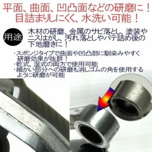 【メンテナンス工具】木材・金属研磨ブロックサンダー 粒度180細目 サビ落とし サンドペーパー