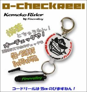 【Kemeko オーチャクリール】おじんがーZ キーリール&タッチペンセット
