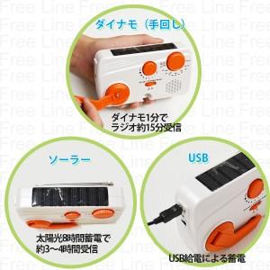 【ハイマウント】スマートフォン・携帯電話充電機能付ソーラーダイナモラジオ