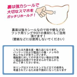 【ゆうパケット対応6個迄】スマートフォン 猫型バンカーリング スマホリング