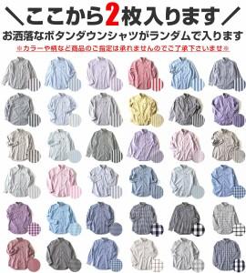 【送料無料】 福袋 2017 メンズ EAGLE THE STANDARD シャツ メンズ 大きいサイズ ボタンダウンシャツ 長袖 カジュアルシャツ