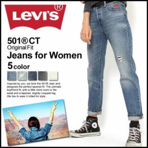 【送料無料】【レディース】 Levi's Levis リーバイス 501 ジーンズ レディース デニム ロールアップ ウォッシュ ダメージ ホワイト