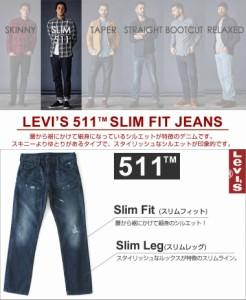 Levi's 511 Levis 511 リーバイス 511 ジーンズ メンズ ジーンズ ダメージ デニム 大きいサイズ メンズ