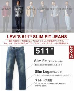 【送料無料】 Levi's 511 Levis 511 リーバイス 511 ジーンズ メンズ ジーンズ ブラック デニム 大きいサイズ メンズ