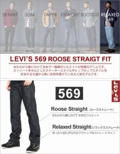 【送料無料】 Levi's levis  リーバイス 569 ジーンズ メンズ デニム ルーズストレート 大きいサイズ アメカジ ブランド