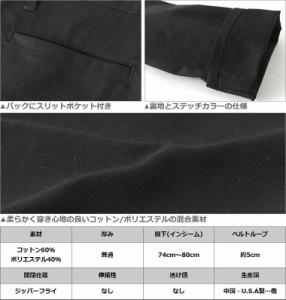 チノパン メンズ スリム カラーパンツ 大きいサイズ メンズ 黒 ブラック カーキ neo blue ネオブルー