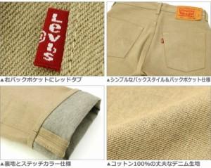Levi's levis リーバイス 501 ジーンズ リジッド 未洗い ジーンズ メンズ カラー ベージュ カーキ 大きいサイズ