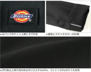 ディッキーズ Dickies 873 ワークパンツ メンズ 大きいサイズ メンズ ディッキーズ ワークパンツ スリム ディッキーズ 873