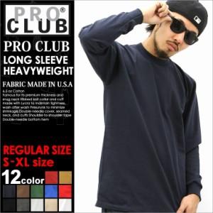 【12色】 PRO CLUB プロクラブ ロンt メンズ 大きいサイズ 長袖 tシャツ 長袖tシャツ ヘビーウェイト 無地 シンプル (ls1)