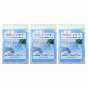 吸水性バツグン 水切りマット(小)×3枚セット グリーン