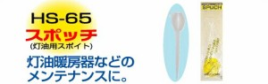 日本製 Japan 北陸土井工業 軽量スポイト スポッチ(ヘッダー付) 〔まとめ買い60個セット〕