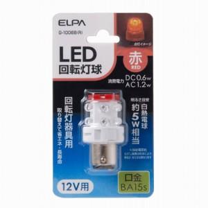 (まとめ買い)ELPA LED回転灯球 12V用 G-1006B(R) 〔×3〕