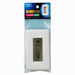 (まとめ買い)ELPA 増設ボックス B-7423HN(W) 〔×5〕