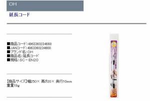 OH 延長コード SC-EN20