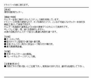 タジマ ドライバーカッター セフ黄 DC-L500YSFBL