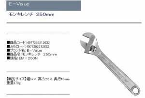 E-Value モンキレンチ 250mm EM-250N