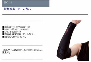 SK11 衝撃吸収 アームカバー 9SH-ARM-L