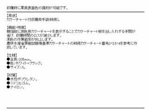ミエローブ 柿カラーチャート手袋 S