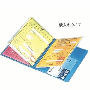 (まとめ買い)リヒトラブ 保険証ポーチ 赤 HM531 〔5枚セット〕
