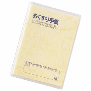 (まとめ)リヒトラブ お薬手帳ホルダー 1組=20枚 HM5532 〔まとめ買い×3セット〕