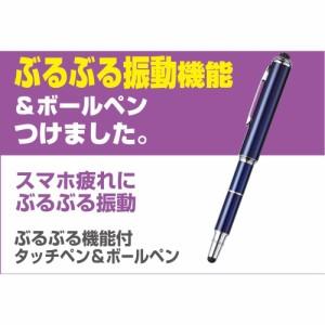 (まとめ買い)キングジム タッチペン&ボールペン ぶるぶる機能付 パールホワイト TP30シロ 〔3本セット〕