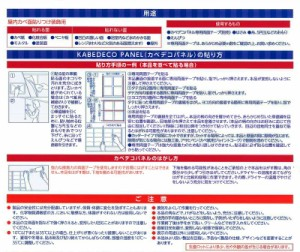 (まとめ)アサヒペン カベデコパネル 壁面デコレーション KDP-12 30cm×30cm 9枚入り 〔まとめ買い3パックセット〕