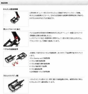 DOPPELGANGER クイックリリース脱着ペダル DPD113-BK