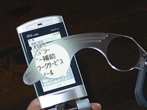 携帯メガネルーペ HE-19