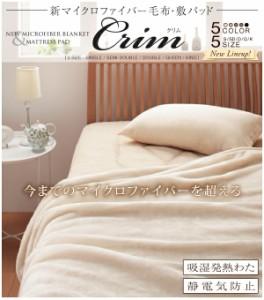 【送料無料】新マイクロファイバー【Crim】クリム【毛布単品】 ブラウン/ダブル