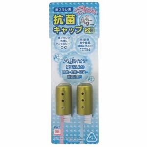 newスイト びっくり 歯ブラシキャップ(2個入)