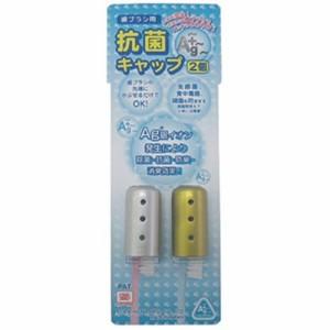 スイト びっくり 歯ブラシキャップ カラータイプ(2個入) ユニ&カラー