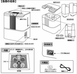 【送料無料】スチーム式加湿器SFH-12(003567)【個人宅配送不可】