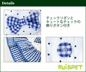 ra1404b チェックリボンフリルワンピース/ブルー (XLサイズ) ドッグウェア 【RUISPET ルイスペット】